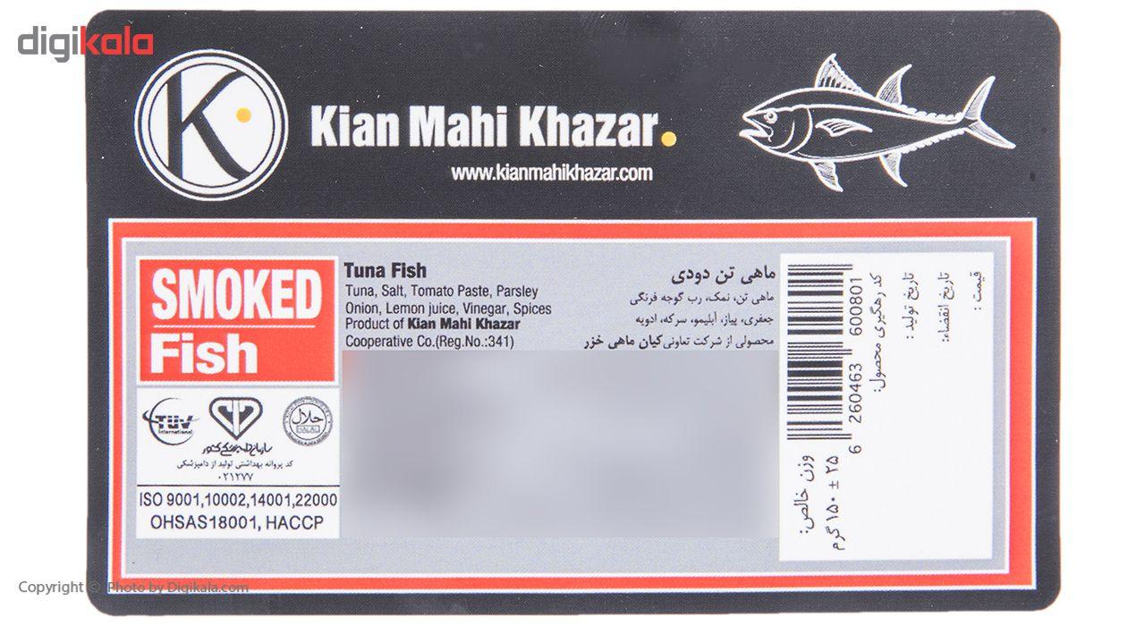 ماهی تن دودی کیان ماهی خزر مقدار 150 گرم main 1 4
