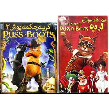 مجموعه انیمیشن گربه چکمه پوش 1 و گربه چکمه پوش 2 اثر کریس میلر