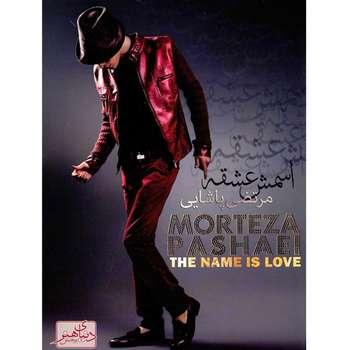 آلبوم موسیقی اسمش عشقه اثر مرتضی پاشایی نسخه دی جی پک