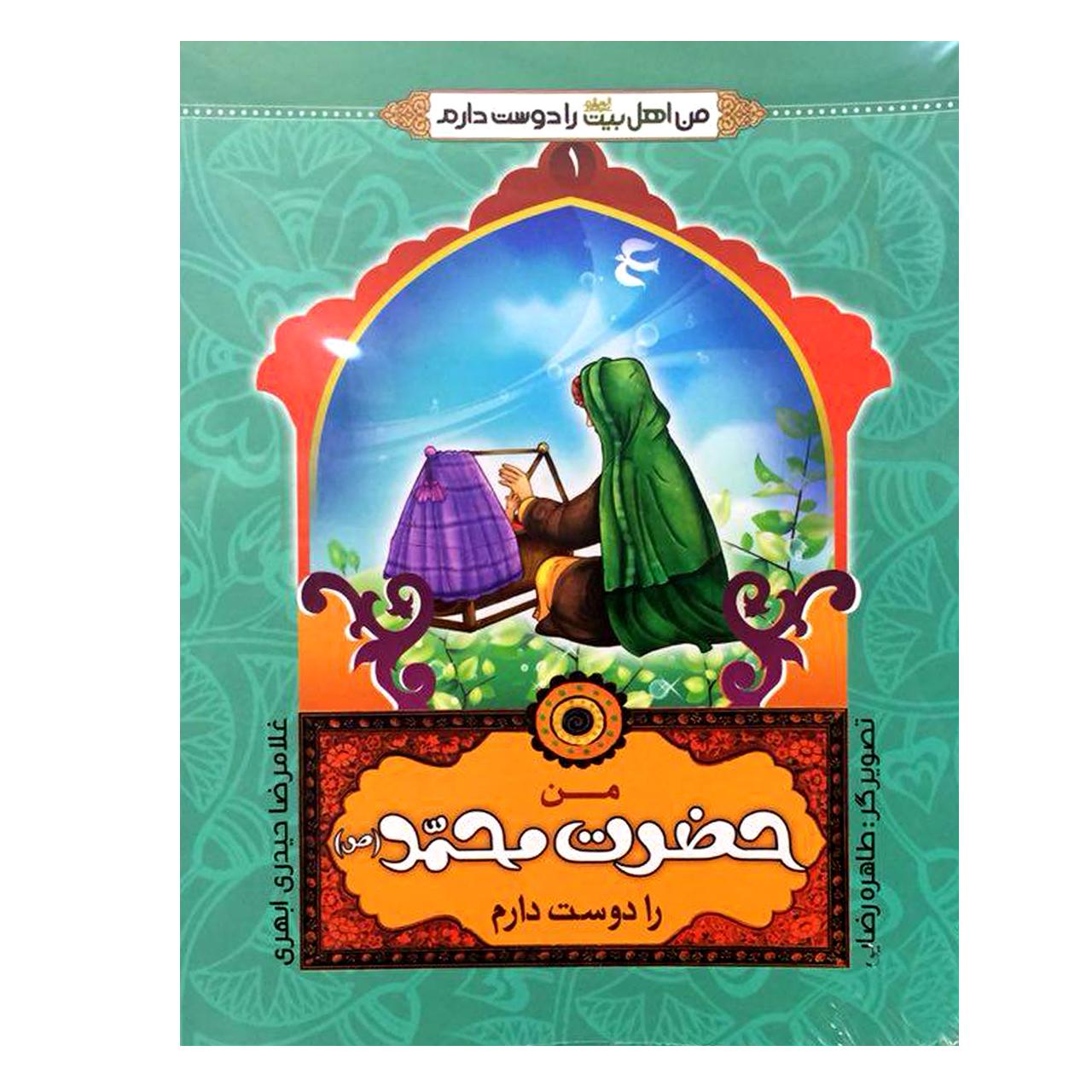 خرید                      کتاب من اهل بیت(ع) را دوست دارم اثر غلامرضا حیدری ابهری