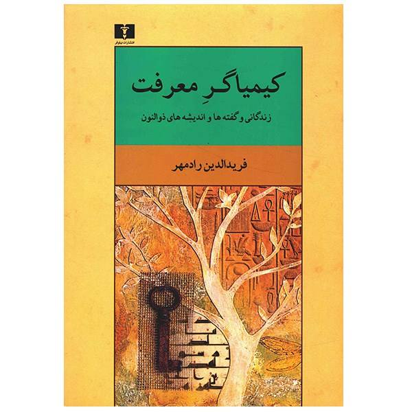 کتاب کیمیاگر معرفت اثر فریدالدین رادمهر