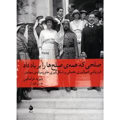کتاب صلحی که همه ی صلح ها را بر باد داد اثر دیوید فرامکین