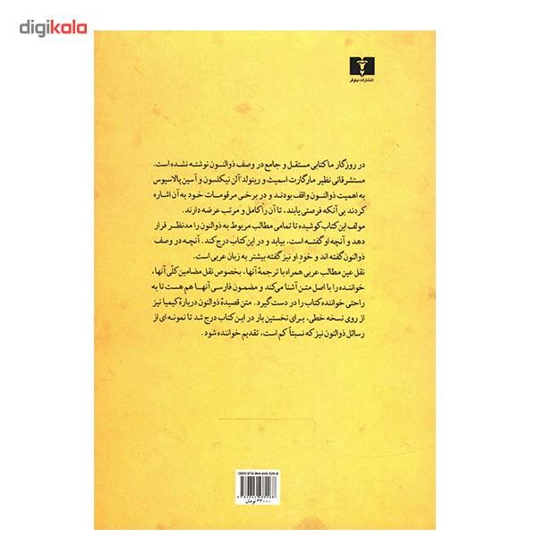 کتاب کیمیاگر معرفت اثر فریدالدین رادمهر main 1 1