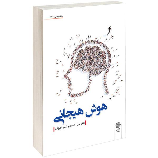 کتاب هوش هیجانی اثر پرویز احمدی