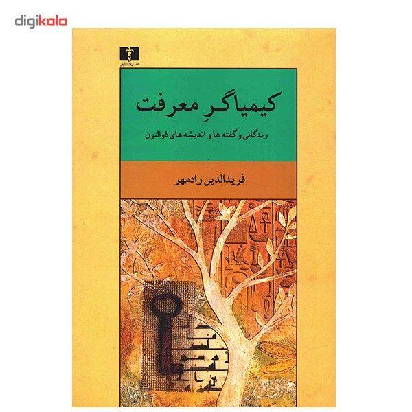 کتاب کیمیاگر معرفت اثر فریدالدین رادمهر main 1 2