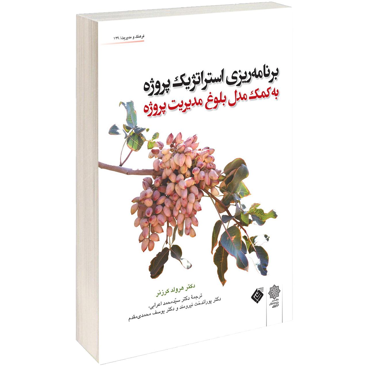 کتاب برنامه ریزی استراتژیک پروژہ اثر هرولد کرزنر