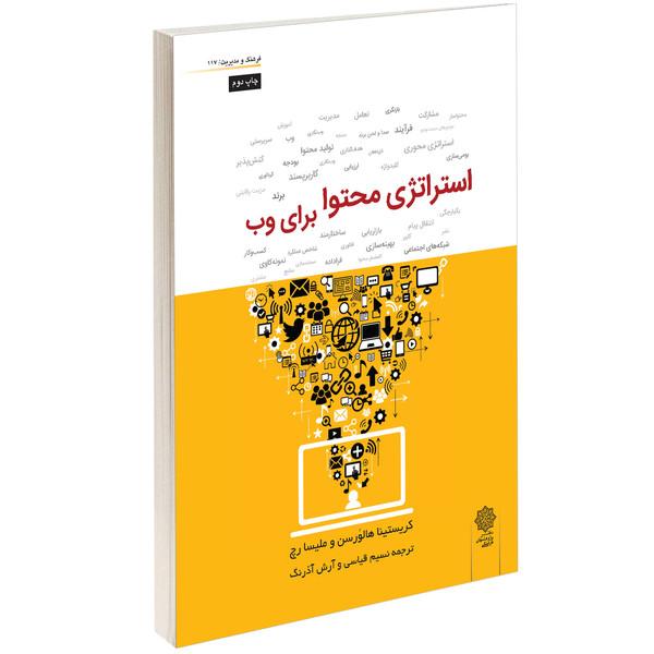 کتاب استراتژی محتوا برای وب اثر کریستینا هالورسن