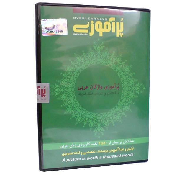 نرم افزار آموزش زبان پر آموزی عربی