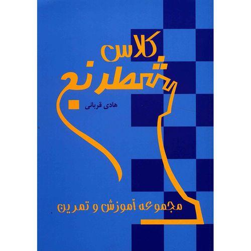 کتاب کلاس شطرنج اثر هادی قربانی