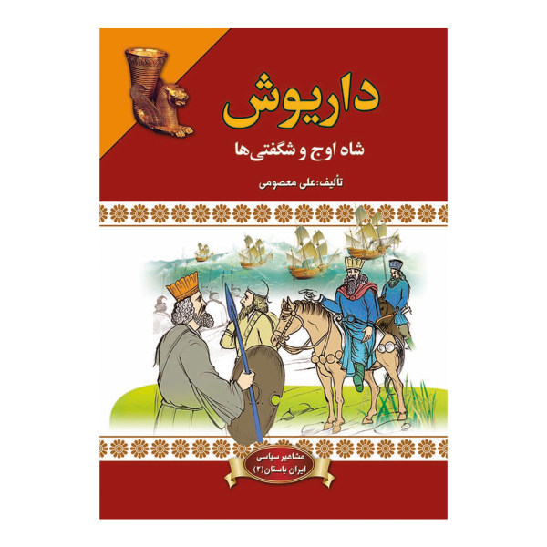 کتاب داریوش اثر علی معصومی