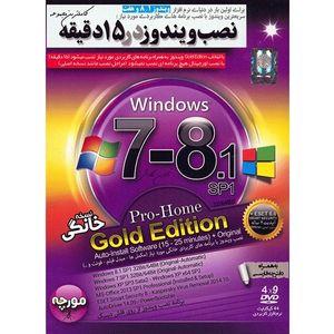 سیستم عامل ویندوز 7 و 8.1 نسخه خانگی و حرفه ای 32 و 64 بیتی