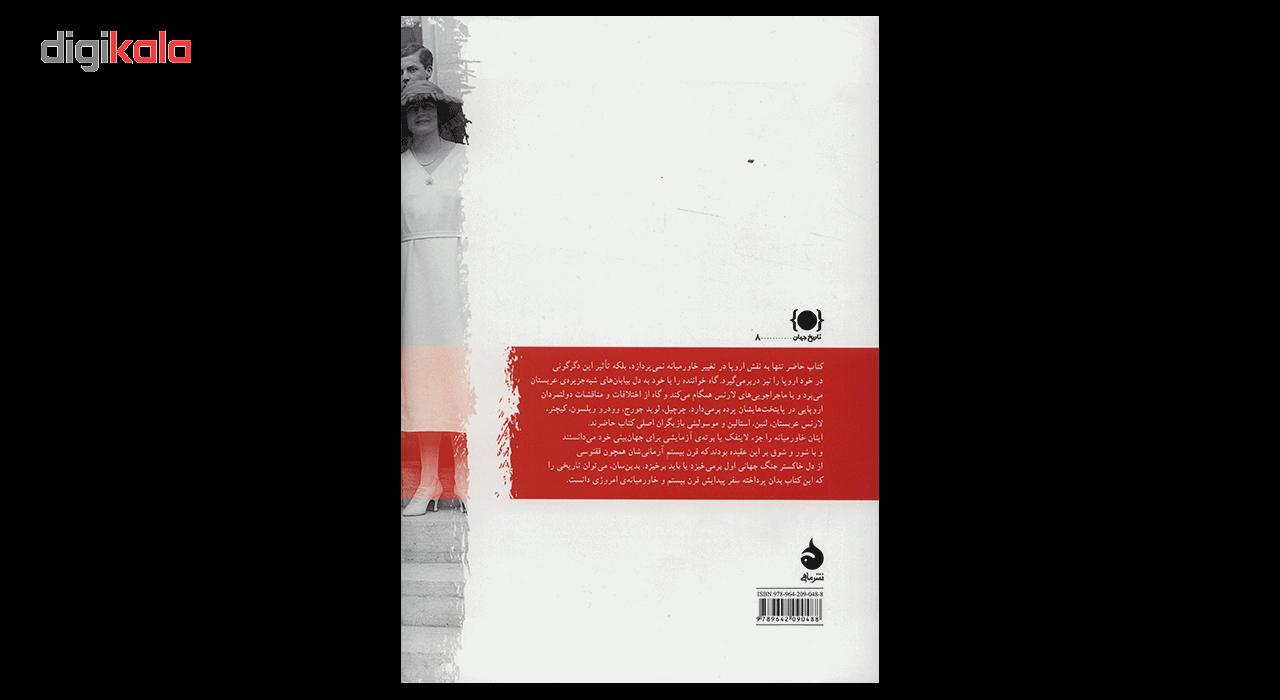 کتاب صلحی که همه ی صلح ها را بر باد داد اثر دیوید فرامکین main 1 2