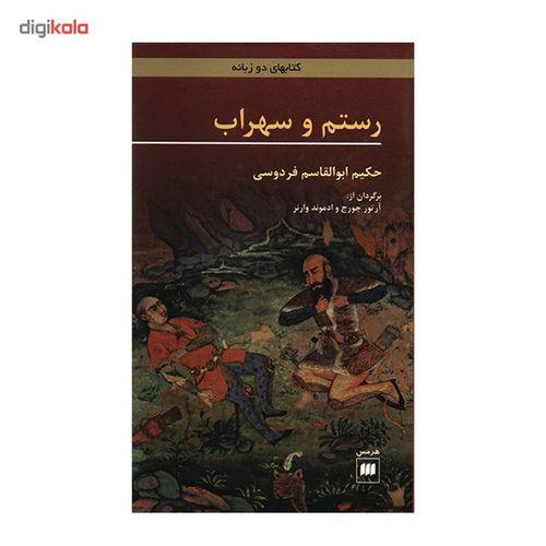 کتاب رستم و سهراب اثر ابوالقاسم فردوسی