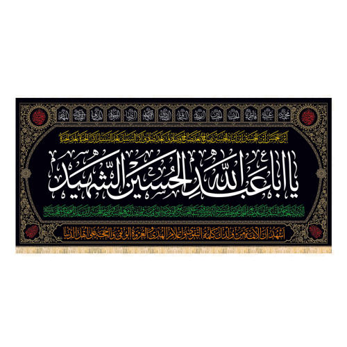پرچم و کتیبه محرم طرح 14 معصوم (یا اباعبدالله) 3 متری