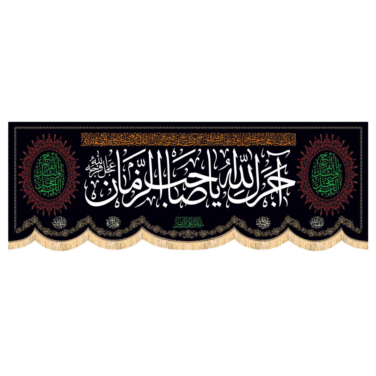 پرچم و کتیبه محرم طرح هلال سردری (آجرک الله) 3 متری
