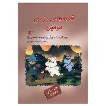 کتاب قصه های دره مومین اثر تووه یانسون