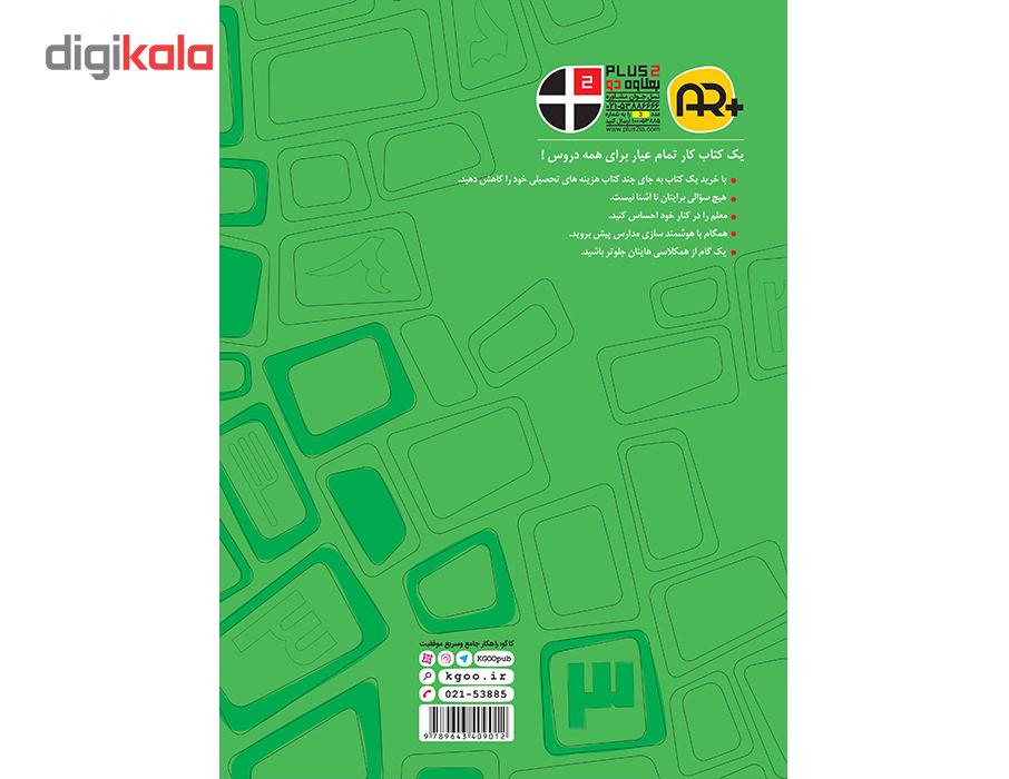 خرید                      کتاب کار دروس سوم دبستان انتشارات کاگو اثر مولفان