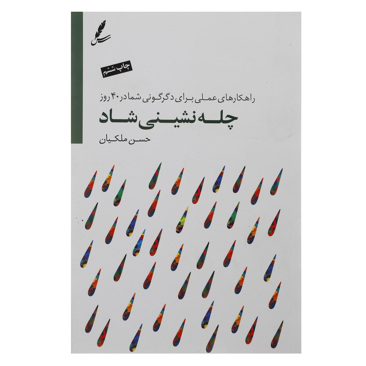 کتاب چله نشینی شاد راهکارهای عملی برای دگرگونی اثر حسن ملکیان
