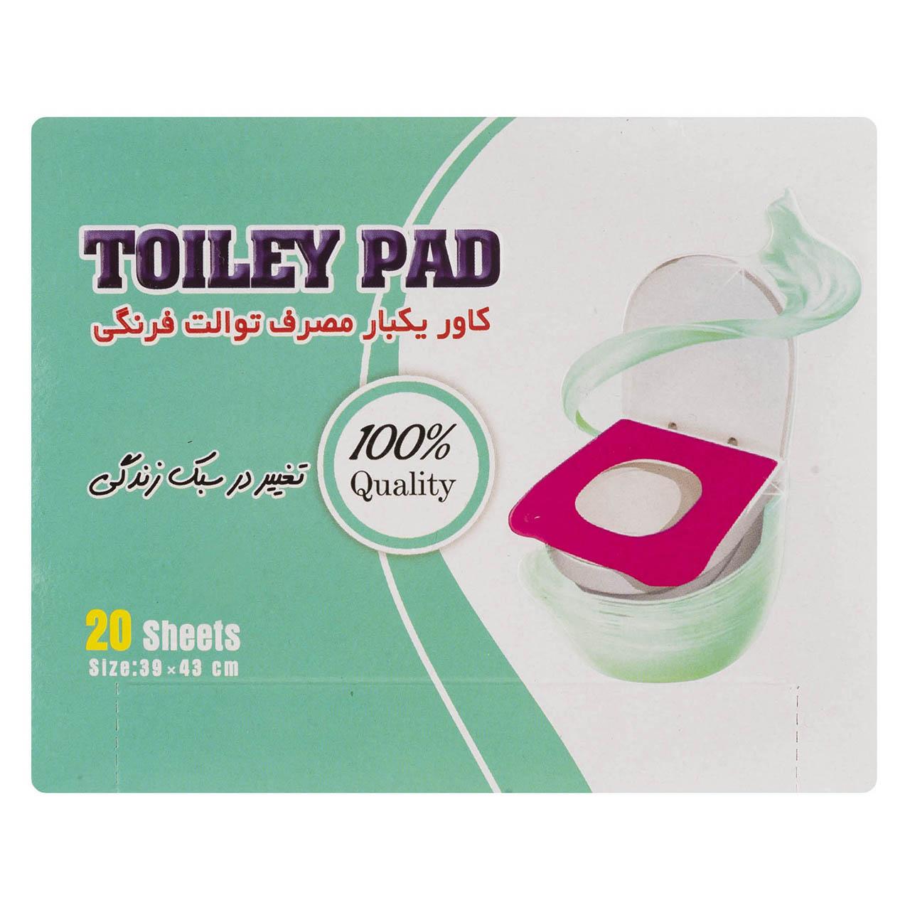 روکش یکبار مصرف توالت فرنگی پاکنام بی بافت مدل Toiley Pad بسته 20 عددی