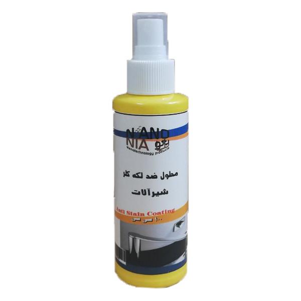 محلول ضد لکه شیر آلات مدل  nia1-100mlit