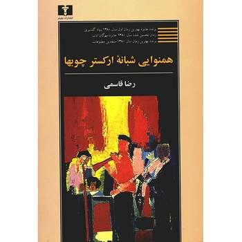 کتاب همنوایی شبانه ارکستر چوبها اثر رضا قاسمی
