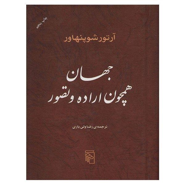 کتاب جهان همچون اراده و تصور اثر آرتور شوپنهاور