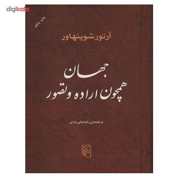 کتاب جهان همچون اراده و تصور اثر آرتور شوپنهاور main 1 1