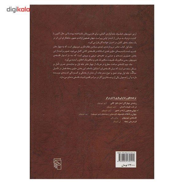 کتاب جهان همچون اراده و تصور اثر آرتور شوپنهاور main 1 2