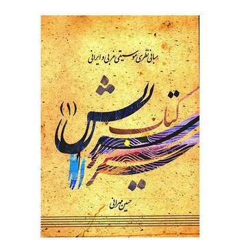 کتاب سرایش اثر حسین مهرانی - جلد اول