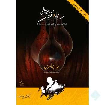 کتاب سه تار و نغمه های آشنا اثر جلال ذوالفنون انتشارات هستان