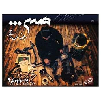 آلبوم موسیقی همین - رضا صادقی