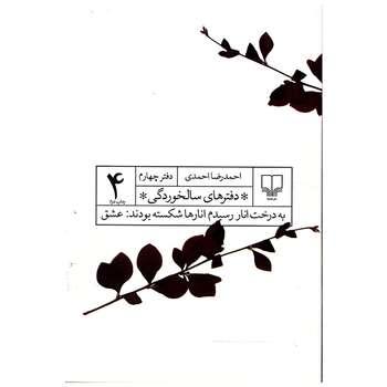 کتاب به درخت انار رسیدم انارها شکسته بودند عشق اثر احمد رضا احمدی