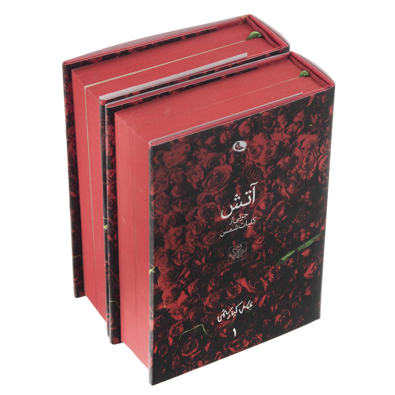 خرید                      کتاب آتش جزئی از کلیات شمس اثر عباس کیارستمی