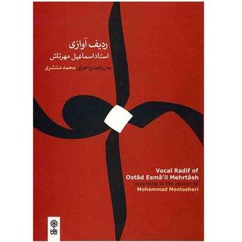 آلبوم موسیقی ردیف آوازی - اسماعیل مهرتاش