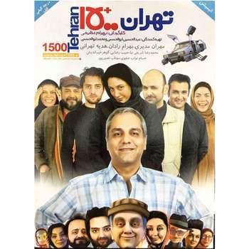 مجموعه انیمیشن تهران 1500 اثر غلامرضا عظیمی