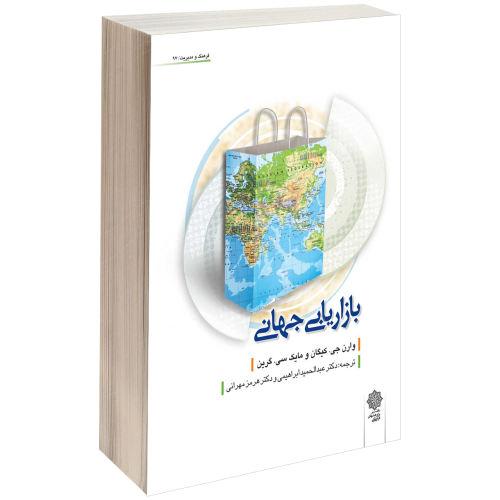 کتاب بازاریابی جهانی اثر وارن جی کیگان