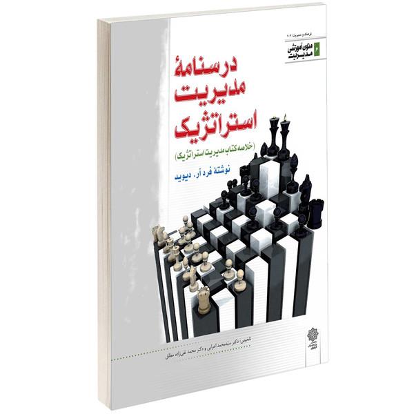 کتاب درسنامه مدیریت استراتژیک اثر فرد آر. دیوید