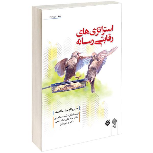 کتاب استراتژی های رقابتی رسانه اثر سیلویا ام چان آلمستد