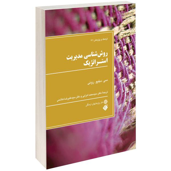 کتاب روش شناسی مدیریت استراتژیک اثر سی. دبلیو. رونی