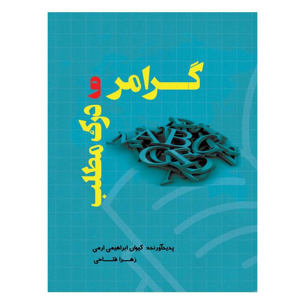 کتاب گرامر و درک مطلب زبان انگلیسی اثر کیوان ابراهیمی ارمی، زهرا فتاحی