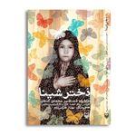 کتاب دختر شینا اثر بهناز ضرابی زاده انتشارات سوره مهر