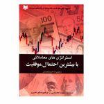 کتاب استراتژی های معاملاتی با بیشترین احتمال موفقیت اثر رابرت ماینر انتشارات آراد کتاب