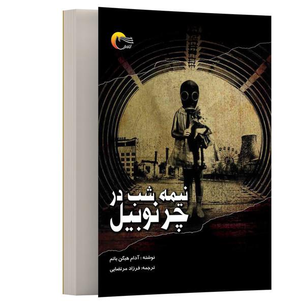 کتاب نیمه شب در چرنوبیل اثر آدام هيگن باتم انتشارات مرسل