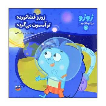 کتاب زوزو میگه چه کار کنیم 13: زوزو فضانورده، تو آسمون می گرده اثر مریم اسلامی انتشارات هندونه