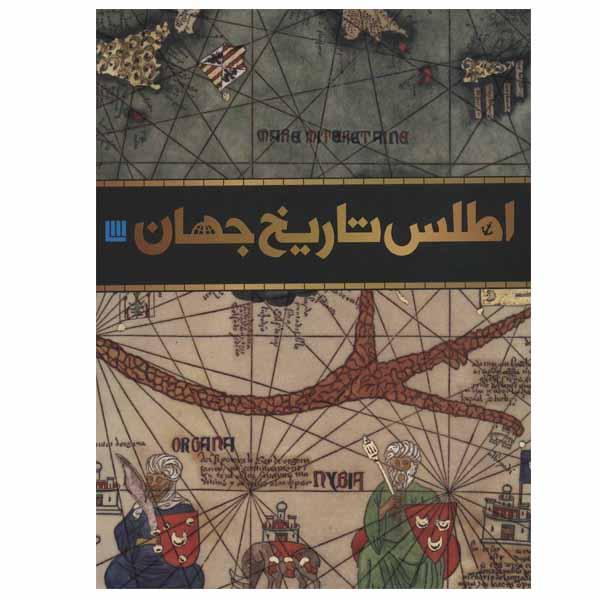 کتاب اطلس تاریخ جهان اثر جمعی از نویسندگان نشر سایان