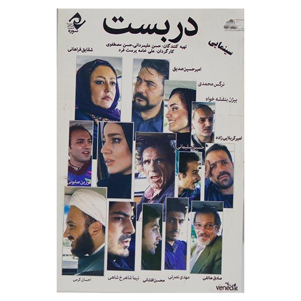 فیلم سینمایی دربست اثر علی خامه پرست نشرسوره سینما