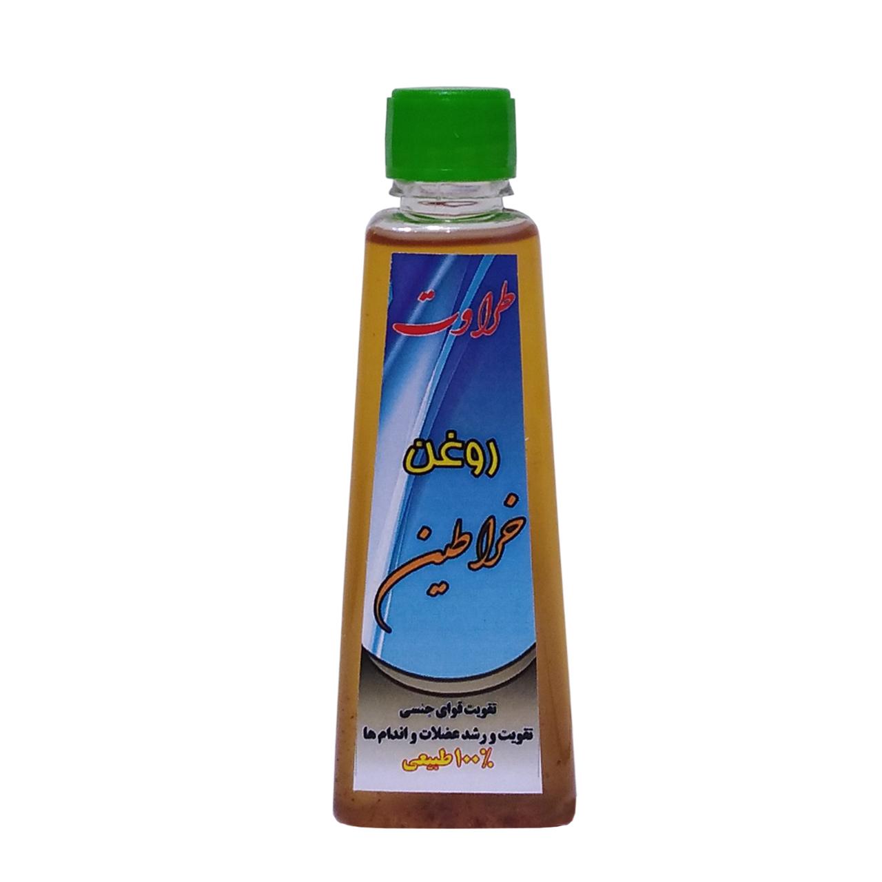 روغن خراطین طراوت مدل kharatin oil حجم 50 میلی لیتر