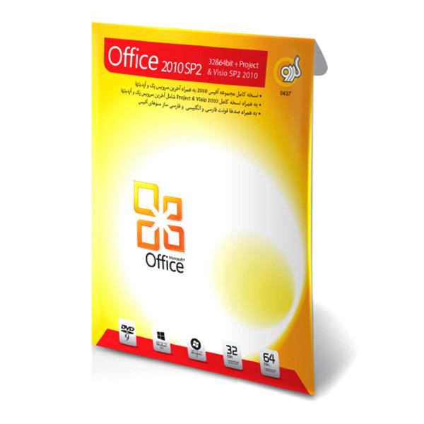 نرم افزار آفیس 2010 سرویس پک 2 گردو - 32 و 64 بیتی