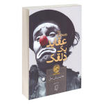 کتاب عقاید یک دلقک اثر هاینریش بل نشر باران خرد