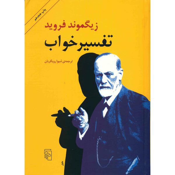 کتاب تفسیر خواب اثر زیگموند فروید